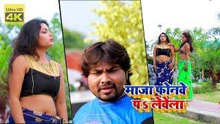 #Bhojpuri #Video Song - मज़ा फोनवे पे लेवेला - Hamaar Saiya Pardeshi Ho - Alam Raj - Bhojpuri Songs
