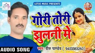 New Bhojpuri Hit Song 2018 - गोरी तोरी झुलनी में - Veeru Pandey || New Bhojpuri Songs