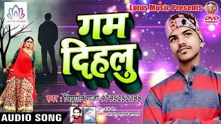 भोजपुरी का सबसे दर्द भरा Sad Songs 2018 - गम दिहलू || Vishal Raja - New Bhojpuri Sad Song