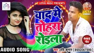 New Bhojpuri Songs 2018 - याद में तोहरा रोइला    Ravi Kumar - Bewafa Song - Bhojpuri Song