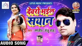 आ गया 2018 का SUPER HIT भोजपुरी Song - Devra Bhail Sayan Bhauji || Bhojpuri Hit New Songs