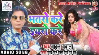 भतरो करे इयरो करें    Badal bawali -  Bhojpuri Song