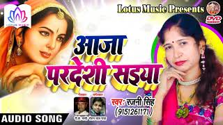 आजा परदेशी सइया -  Aaja Pardeshi Saiya  - Rajani Singh || Bhojpuri  Song