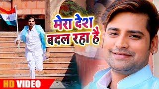 मेरा देश बदल रहा है - Mera Desh Badal Raha Hai - Rakesh Mishra - Desh Bhakti Song