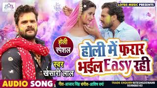 होली में फरार भईल Easy रही - Holi Me Farar Bhail Easy Rahi - Khesari Lal Yadav - Bhojpuri Song