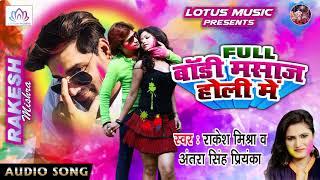 Rakesh Mishra - Antra Singh Priyanka - Body Masaj Holi Me - Bhojpuri Holi Song