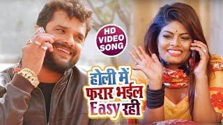 होली में फरार भईल Easy रही - Holi Me Farar Bhail Easy Rahi - Khesari Lal Yadav