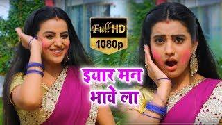 Akshara Singh - ईयार मन भावेला - Iyaar Man Bhavela - Bhojpuri Holi Song  video - id 361c9c9f7436c1 - Veblr Mobile