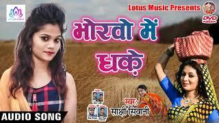 Sakshi Siwani   भोरवो में सुतs तानी धके   Bhojpuri Song