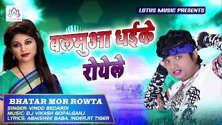 Balamua  Dekhe Rowlen -  Vinod Bedardi  - Bhojpuri Song