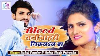 Antra Singh Priyanka -  ब्लड तनी बाहरी निकलSल बा  - Rahul Pandey - Bhojpuri  Song