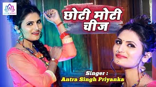 छोटी मोटी चीज़ - Antra Singh Priyanka -  Ajit Premi Yadav  -  Choti Moti Cheez