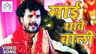माई थावे वाली - Mai Thave Wali  - Khesari Lal Yadav  -  Bhakti Song