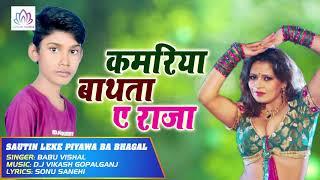 Babu Vishal  -  कमरिया बथता ए  राजा  Bhojpuri  son