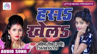 जीजा जी अब  हसS खेलS - Mahima Singh Mahi - Jija Ji Ab Hsa Khela - Bhojpuri song