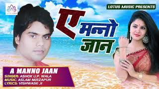 ए  मन्नो जान - A Manno Jaan - Ashok U.P Wala