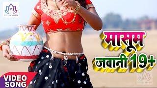 मासूम जवानी 1  - Masoom Jawani   - Antra Singh Priyanka & Ajit Premi Yadav  - Bhojpuri Song