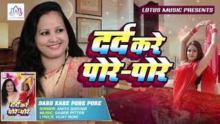 दर्द करे पोरे - पोरे | Anita Shivani !  Dard Kare Pore Pore - Bhojpuri song