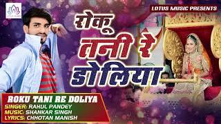 Roku Tani Re Doliya  - Rahul Pandey -  Bhojpuri Song