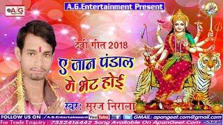 A Jaan Aiha Bhet Hoi Ho    #Suraj Nirala का 2018 का New देवी गीत