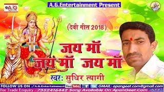#Sudhir Tyagi  का 2018 का New नवरात्री Song || Jay Maa Jay Maa  || Navratri Song