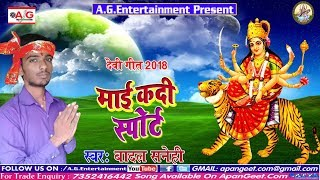 Badal Sanehi का हिट देवी गीत    Sherawali Maiya Tani Kadina Support    Bhojpuri Bhakti Song 2018