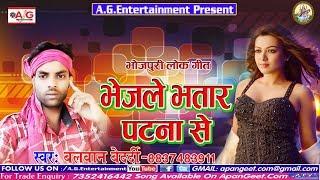 भेजले भतार पटना से || #Balwan Bedardi का 2018 का New Bhojpuri Romantic Song