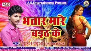 भतार मारे बईठ के || #विकेश बबुआ का 2018 का सबसे बड़ा रोमांटिक गीत || Bhojpuri Song