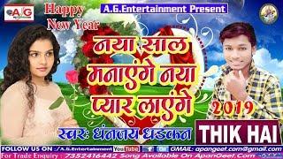 धनंजय धड़कन का 2019 का नया साल का पहला सांग Thik Hai || नया साल मनाएंगे नया प्यार लगाएंगे Thik Hai