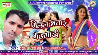 Bhojpuri Hits Songs || मिलल भतार मोउगाडी || प्रवेश पंचोली || नई हिट भोजपुरी सांग्स