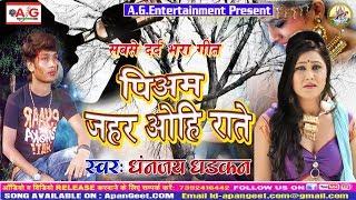 धनंजय धड़कन का 2019 का New Sad Song || पियाम ज़हर ओहि राते || Bhojpuri Sad Song