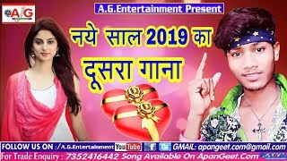 धनंजय धड़कन का नये साल 2019 का दूसरा गाना Dhananjay Dhadkan New Song 2019 - Happy New Year 2019