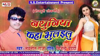 नथुनिया काहा भुलइलु  Navneet Raja का 2019 का सुपरहिट लोकगीत  Nathuniya Kaha Bhulailu
