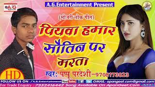 पियवा हमार सौतिन पर मरता || #Pappu Pardeshi का 2019 का New रोमांटिक सांग || New Romantic Song