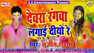 देवरा रंगवा लगाई दियो रे || #Sujeet Tiger का 2019 का सबसे बड़ा होली गीत || New Holi Song