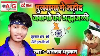 आ गया #धनंजय धडकन का पुलवामा मे शहीदो की Shrandhanjali Song