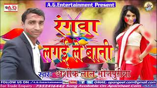रंग लगइले बानी || #Ashok Lal Bhojpuriya का 2019 का New Holi Song