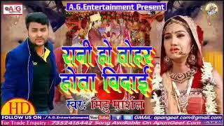 आ गया # मिठु_मार्शल का 2019 का फुल डीजे शादी स्पेशल सांग रानी हो तोहर होता बिदाई New song 2019   