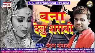आ गया##Chandan chanchal##सुपरहीट दर्द गीत बना देलु सराबि