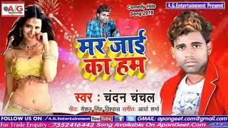 आ गया#Chandan_Chanchal का 2019 का सबसे सुपर हिट रोमंटिक सौग#मर_जाई_का_हम