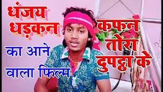 धनंजय धड़कन अपने आने वाले Film Kafan Tora Duptta Ke बारे में क्या बोले || Dhananjay Dhadkan Live