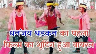 धनंजय_धड़कन_का_फिल्म_की_शूटिंग_हुआ_वायरल।।Ag entertainment_news_bhojpuri