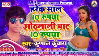 Dhori Chata 10 Rupya - ओठलाली चाटअ 10 रुपया || Dhanjay Dharkan का 2019 का फाडू आर्केस्टा# Bhojpuri S