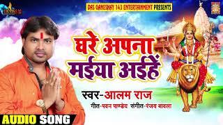 Bhojpuri Devi Geet - घरे अपना मईया अईहे - Alam Raj - Ghare Apna Maiya Aaihe - Bhakti Songs 2018