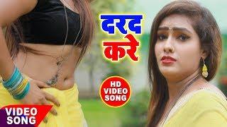 #Bhojpuri #Video Song - सखी अईसन मरद करे - Karihaiya Darad Kare - Alam Raj - Bhojpuri Songs 2018