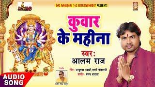#Alam Raj का सुपरहिट #Devigeet Song    कुँवार के महीना    Kuwar Ke Mahina