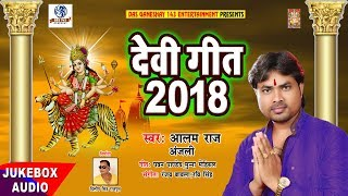 #Bhojpuri Superhit #Devigeet New 2018 || JukeBox || Nonstop || Alam Raj ,Anjali