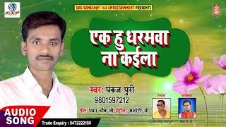 Bhojpuri Nirgun Geet - एक हु धरमवा ना कईला - Pankaj Puri - Yek Hu dharmwa Na Kaila