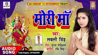 Lovely Singh - Devi Geet 2018 - Mori Maa - मोरी माँ - Bhojpuri Devi geet