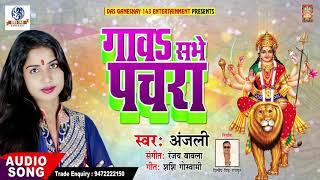 गावs सभे पचरा -अंजलि देवीगीत 2018 - Anjali Bhakti Song New - Gava Sabhe Pachra